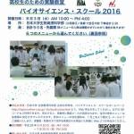 「高校生のためのバイオサイエンス・スクール2016」開催報告