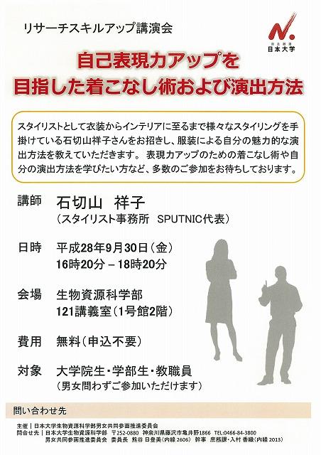 2016930risachisukiruup