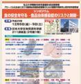 平成29年12月8日(金)・9日(土)シンポジウム「食の安全を守る -食品由来感染症のリスクと制御-」開催