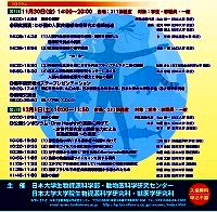 平成30年11月30日(金)・12月1日(土)シンポジウム「One Healthの実践に向けて -次世代研究者と国際協力による感染症制御への挑戦-」開催