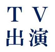 本学部 くらしの生物学科 金澤朋子助教 がTBSテレビ「林先生の初耳学」に出演します。