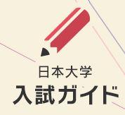 北海道胆振東部地震及び平成30年7月豪雨災害に伴う入学検定料の特別措置について