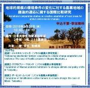令和元年度国際地域研究所第34回国際シンポジウムを開催いたします