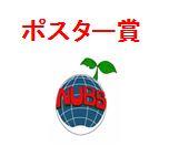 生物資源生産科学専攻 髙橋 萌会 さんがポスター賞を受賞しました!