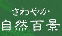 海洋生物資源科学科 糸井史朗 准教授が,NHK「さわやか自然百景」の番組制作のお手伝いをしました!