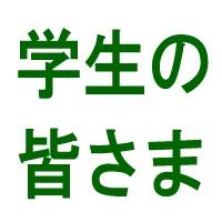 【重要】キャンパス入構禁止について(6月1日更新)