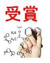 【受賞】生命化学科 西尾 俊幸 教授が学会賞を受賞しました