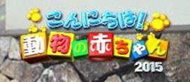 獣医学科 枝村 一弥 准教授が,NHK「こんにちは!動物の赤ちゃん2015」に出演しました