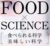 食品生命学科のホームページがプレオープンされました!!