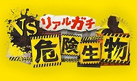 TBS系列「リアルガチ危険生物 日本列島動物事件簿」に竹内寛彦助教が出演しました