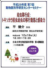 平成29年12月19日(火) 動物医科学研究セミナー「幼虫移行症:トキソカラ回虫幼虫の移行動態と感染力」開催