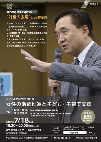 第20回対話の広場Live神奈川350