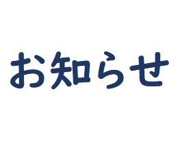 【奨学金募集】令和2年度日本大学生物資源科学部後援会奨学生・校友会奨学生募集開始のお知らせ