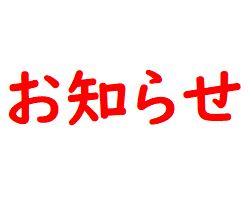 修学支援制度・日本学生支援機構奨学金二次採用の延長について