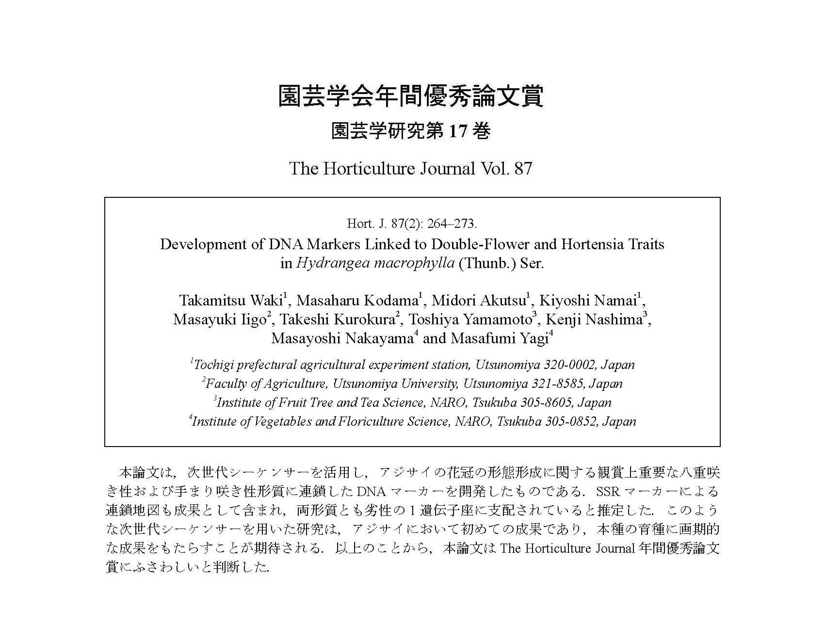 学会年間優秀論文賞3