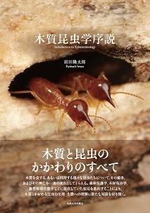 森林資源科学科 岩田隆太郎教授が日本森林学会賞を受賞しました