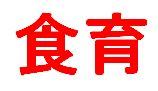 神奈川県食育取組事例集に食品ビジネス学科とHighers☆が掲載されました