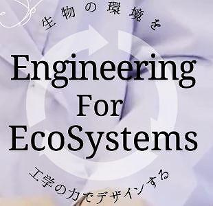 速報!生物環境工学科のHPが新しくなりました!!