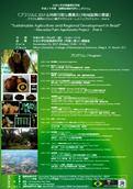 ブラジルにおける持続可能な農業及び地域振興の展望