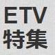 「ウナギを追いつづけた男~塚本博士の大冒険~」が放送されます。