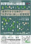 平成29年度日本大学生物資源科学部 科学技術公開講座 開催のお知らせ
