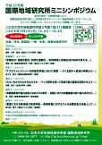 平成30年度国際地域研究所ミニシンポジウム