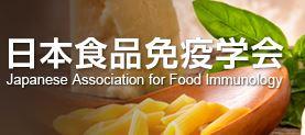 食品生命学科 細野 朗 教授が日本食品免疫学会賞を受賞しました!