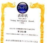 生命化学科 榮 まな さんが第22回日本フードファクター学会大会で若手研究者奨励賞を受賞しました