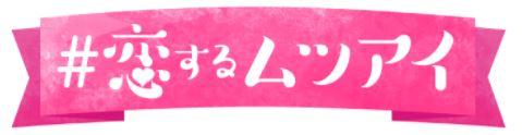 【恋するムツアイ】WEBサイトを更新しました。