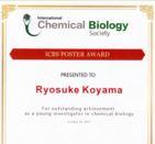 国際ケミカルバイオロジー学会 ポスター賞 International Chemical Biology Society Travel Award