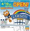 「ローソン日大湘南キャンパス店」 4月10日(月) オープンしました。
