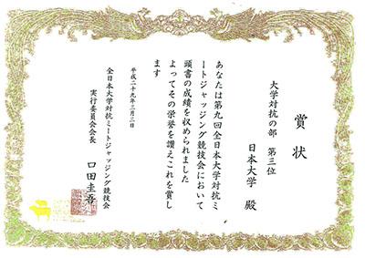 日大チーム総合第3位、牛部門でも久家聡美さん(動物資源2年)が個人3位-第9回全日本大学対抗ミートジャッジング競技会で-