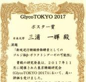 東北糖鎖研究会・東京糖鎖研究会合同シンポジウム ポスター賞