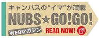 NUBS WEBマガジン NUBS☆GO!GO! <更新>