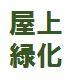 2号館の屋上緑化地が,藤沢市建物緑化賞「屋上緑化の部」において「金賞」を授与されました。