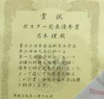 大学院博士前期課程1年 岩本 理さんが,日本食品科学工学会大会でポスター発表優秀賞を受賞しました