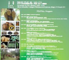 平成29年11月24日(金) 公開シンポジウム「ブラジルにおける持続可能な農業及び地域振興の展望」開催