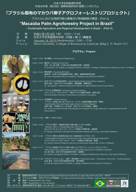 Symposium33