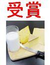 【受賞】動物資源科学科 川井 泰 准教授が「日本酪農科学会 学会賞」を受賞しました