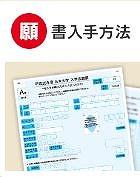 <font color=#ff0000>入学試験に関する大切なお知らせ</font>