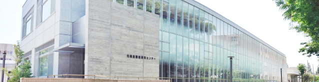 先端食機能研究センター