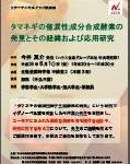 リサーチスキルアップ講演会(6/10)開催報告!