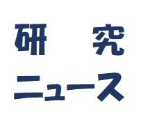 本学部の海洋生物資源科学科 糸井史朗准教授の研究成果が日本学術振興会のホームページに公開されました