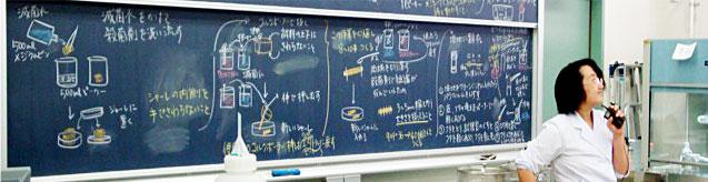 くらしの生物学科