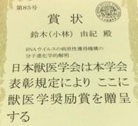 獣医学科 鈴木由紀 専任講師が平成29年度日本獣医学会 獣医学奨励賞を受賞しました!