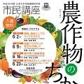 「平成30年度 日本大学生物資源科学部市民講座」を開催いたします。