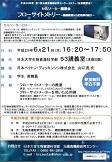 「平成29年度 第1回先端食機能研究センターセミナー(技術講習会)」開催のお知らせ。