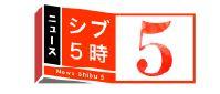 NHK「ニュースシブ5時」に塚本勝巳教授が出演します(7/5)