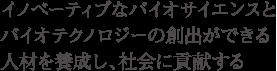 応用生物科学科 紹介ページ