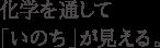 生命化学科 紹介ページ